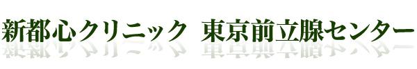 新都心クリニック 東京前立腺センター